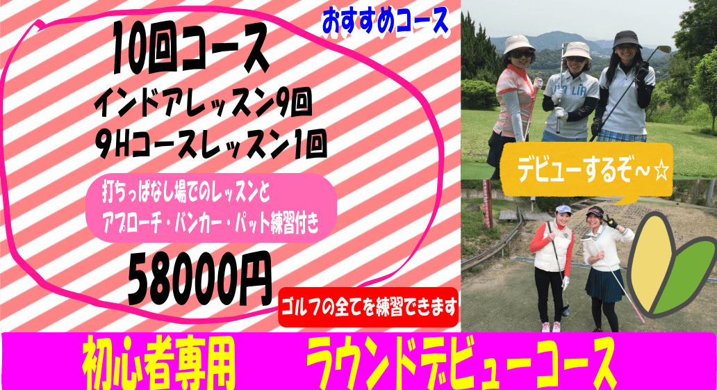 ラウンドレッスン大阪