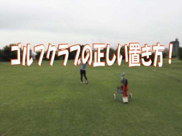 プレー中ゴルフクラブはどこに置けばのかな?