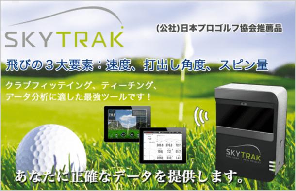 弾道測定機器SkyTrak