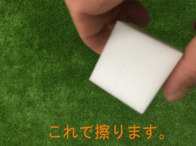 ゴルフボールの洗浄方法
