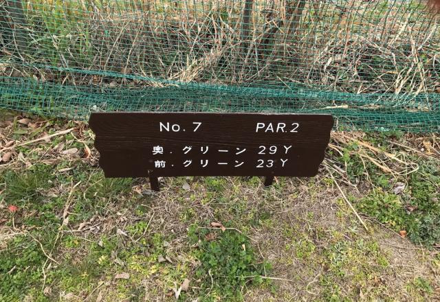 淀川ゴルフクラブ7番ホール