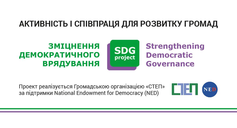 Проект «Зміцнення демократичного врядування» (ІІ) для ОТГ Запорізької області