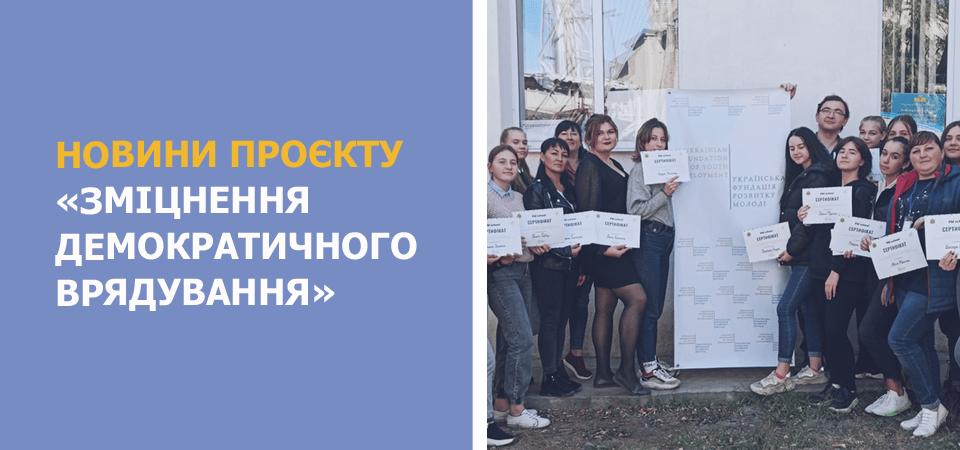 Інструменти участі, написання проєктів і медіаграмотність – чому навчають активних громадян на Харківщині