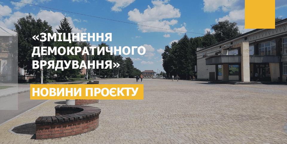 Відверто про стратегії: досвід активних громад Дніпропетровщини