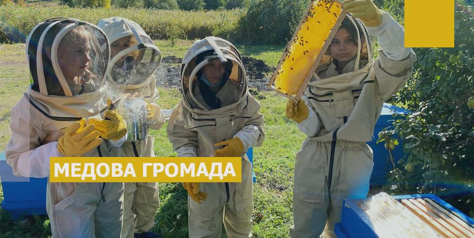На Запоріжжі школярі вивчали секрети бджолярської справи і дегустували мед