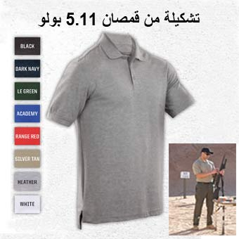 Polo Shirts from 5.11 | قمصان بولو من 5.11