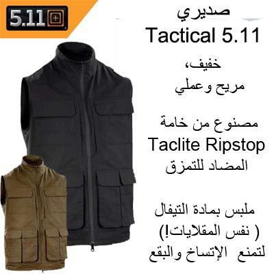 صديري 5.11 Tactical