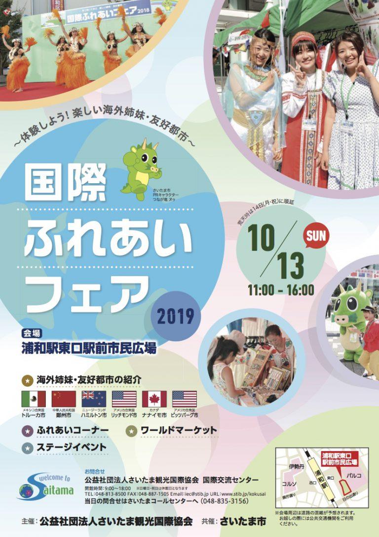 Urawa International fureai fair