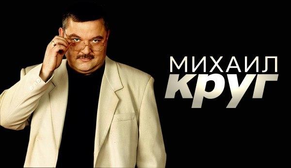 Кто убил Михаила Круга «короля русского шансона»