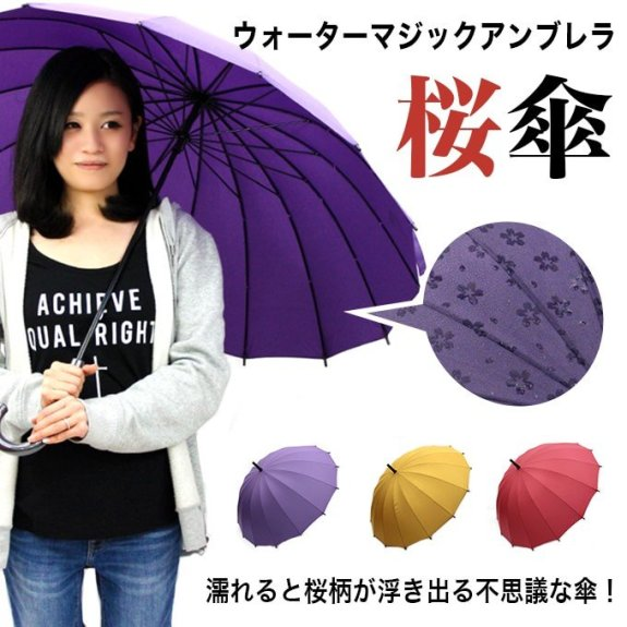 Stijlmagazine-paraplu-umbrella-Japan.9