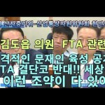 [시사] 김도읍 의원, 한미 FTA에 관한 문재인 대통령의 입장 폭로.