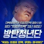 [시사] 방탄청년단 결국 미 입국 거부. 보수 청년 네티즌들의 신고의 힘?
