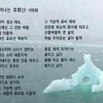 [시] 깨어나는 휴화산/ 석정희