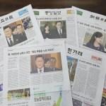 [미디어비평] 현송월 올림픽?··· '옐로 저널리즘' 도배 얼빠진 언론들