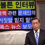 [김홍기 목사] 북핵 관련 '문재인의 거짓말' 믿지 말라