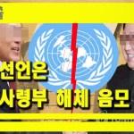 [세뇌탈출] 105탄 – 종전선언은 유엔사령부 해체 음모 1부