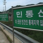 [시사] 당정, 여의도 면적 116배 달하는 군사시설 보호구역 해제한다