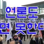 [동영상] 언론이 태극기 집회를 외면할 수 없는 이유!!!