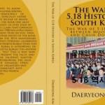 [기고] 문재인과 전두환의 5.18 역사전쟁 [1]