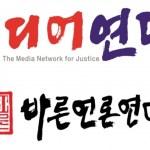 """[시사] 미디어연대, """"방심위와 KBS 존립 근거 상실"""" 성명서 발표"""