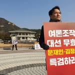 [시사] 김진태 의원, 청와대 앞 '지난 대선은 무효' 시위
