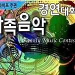[문화] 뷰에나 파크에서 가을가족음악회 열린다