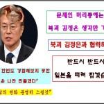 """[시사] 문재인식 사고 """"북괴 김정은과 손잡으면 일본 반드시 물리칠 수 있다"""""""