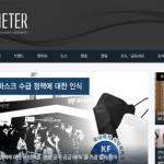 [시사] 청년 변호사, 여론조사회사 리얼미터 '사기' 혐의 등 이유로 검찰 고발