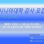 효사랑선교회 시니어대학 강사 모집!