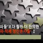 [기고] '친일파들'보다 훨씬 더 잔악한 '친일파·적폐 청산론자들' Ⅰ