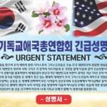 [성명서] 미주기독교애국총연합회 긴급 성명서 발표