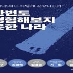 '한번도 경험해보지 못한 나라', 예스24 – 2주 연속 1위