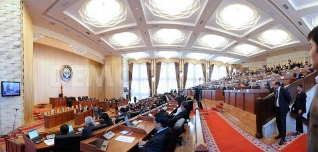 parlamentul kyrgyzstanului