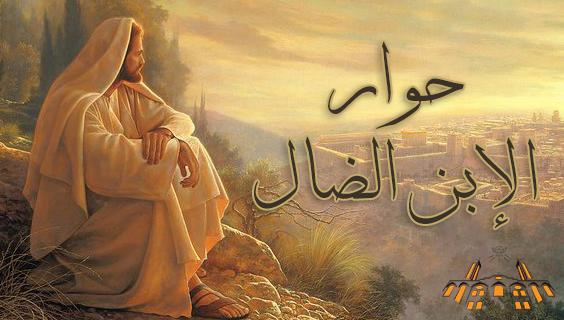 Permalink to:حوار الإبن الضال… بقلم أ/ أمين أديب