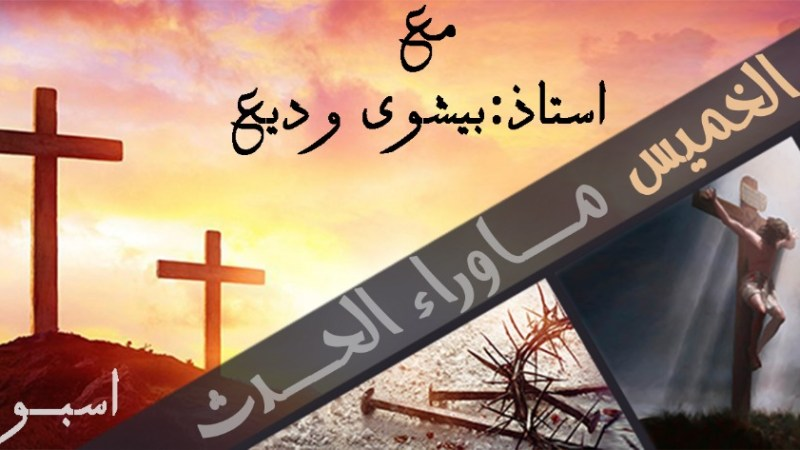 ما وراء احداث يوم خميس العهد … مع أ/بيشوى وديع