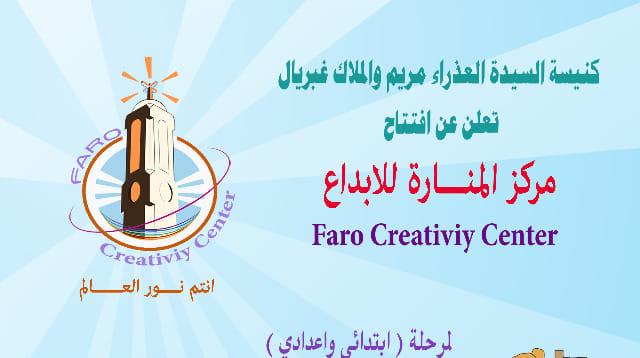 Faro Creativity Center مركزالمنارة للإبداع