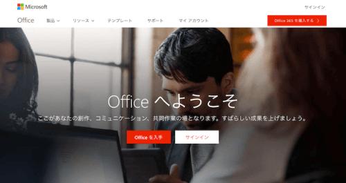 Office365のトップページ