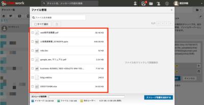チャットワークのファイル共有画面