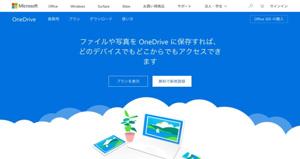 OneDriveのトップページ
