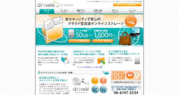 driveeのトップページ
