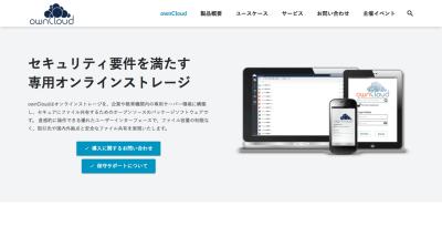 ownCloudのトップページ