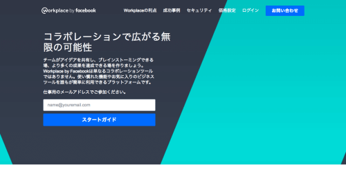 Workplce by Facebookのトップページ