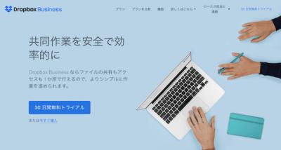 Dropbox Businessのトップページ
