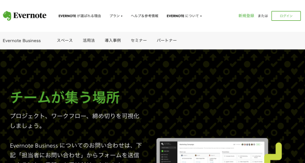 Evernote Businessのトップページ