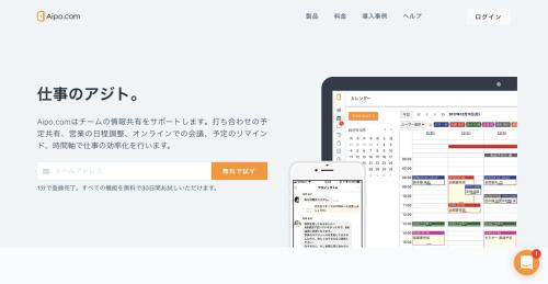 aipo.comのトップページ