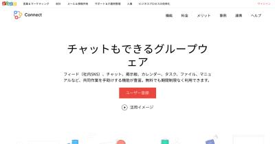 Zoho Connectのトップページ