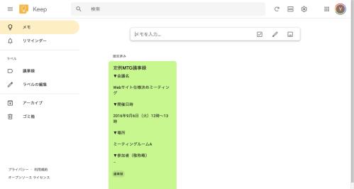 Androidで使えるメモ帳とは?仕事でもシンプルなアプリを使ってみよう!