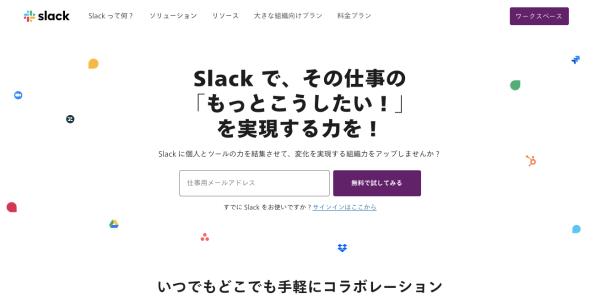 Slackのトップページ