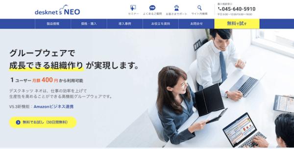 desknet's NEOのトップページ