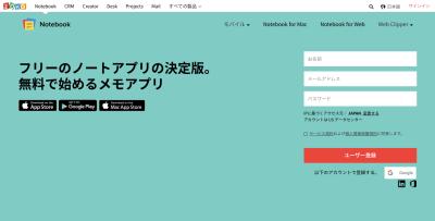 Zoho Notebookのトップページ